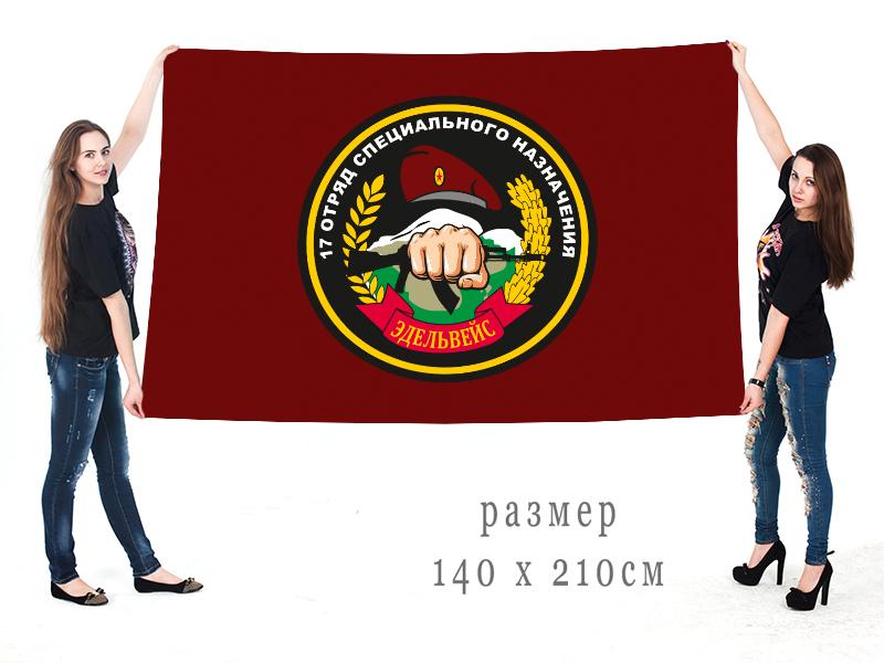 Флаг 17-й отряд специального назначения Эдельвейс