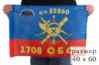 Флаг 1708-го батальона РВСН