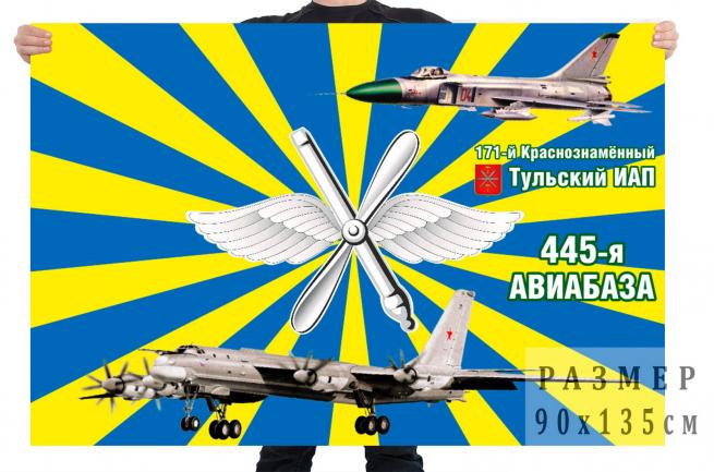 Флаг 171 истрибительного авиационного полка