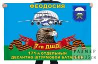 Флаг 171 отдельного десантно-штурмового батальона 7 гв. ДШД