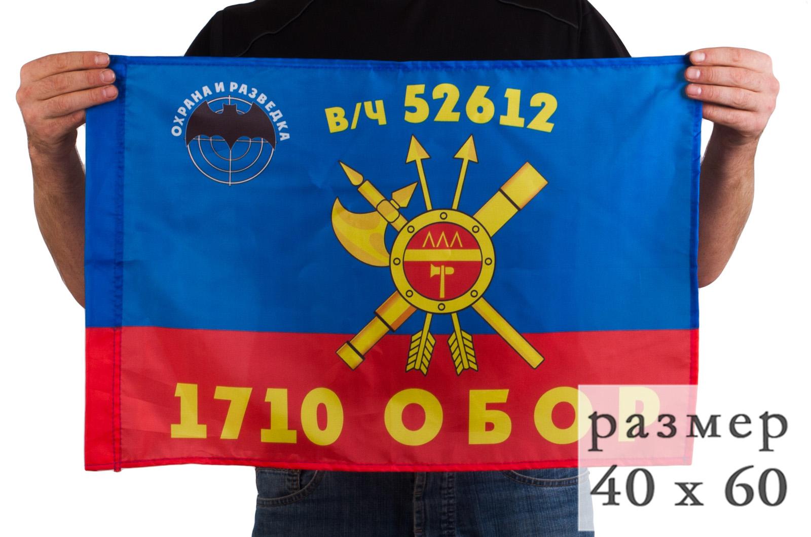 Флаг 1710-го батальона РВСН