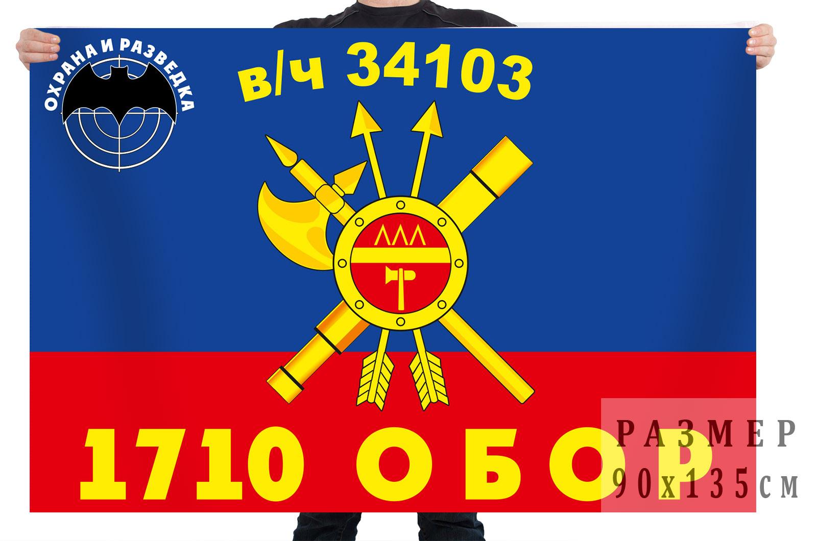 Флаг 1710 ОБОР