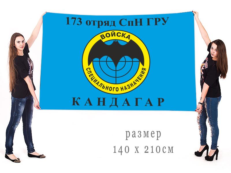 Флаг 173 ОСпН ГРУ Кандагар