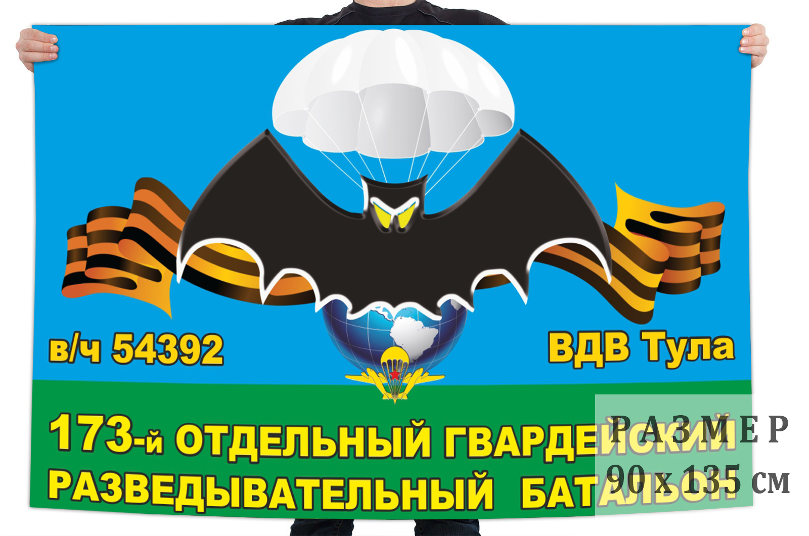 Флаг 173 отдельного гвардейского разведывательного батальона ВДВ