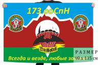 Флаг 173 отдельного отряда спецназа
