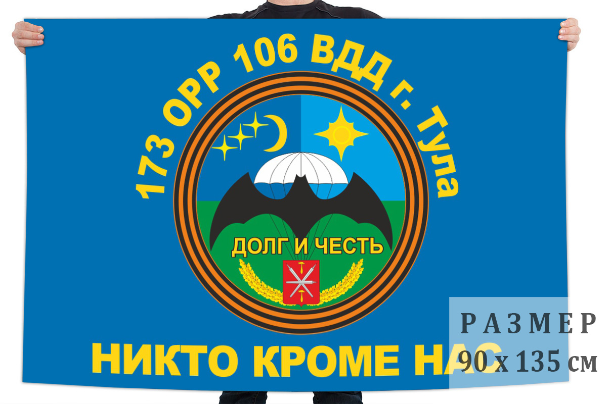Флаг 173 отдельной роты разведки 106 гвардейской воздушно-десантной дивизии