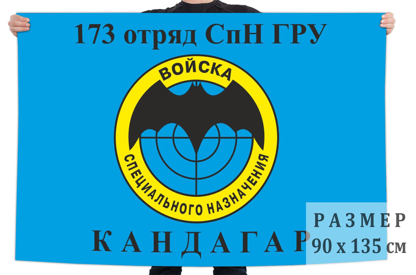 Флаг «173-й отряд спецназа ГРУ. Кандагар»