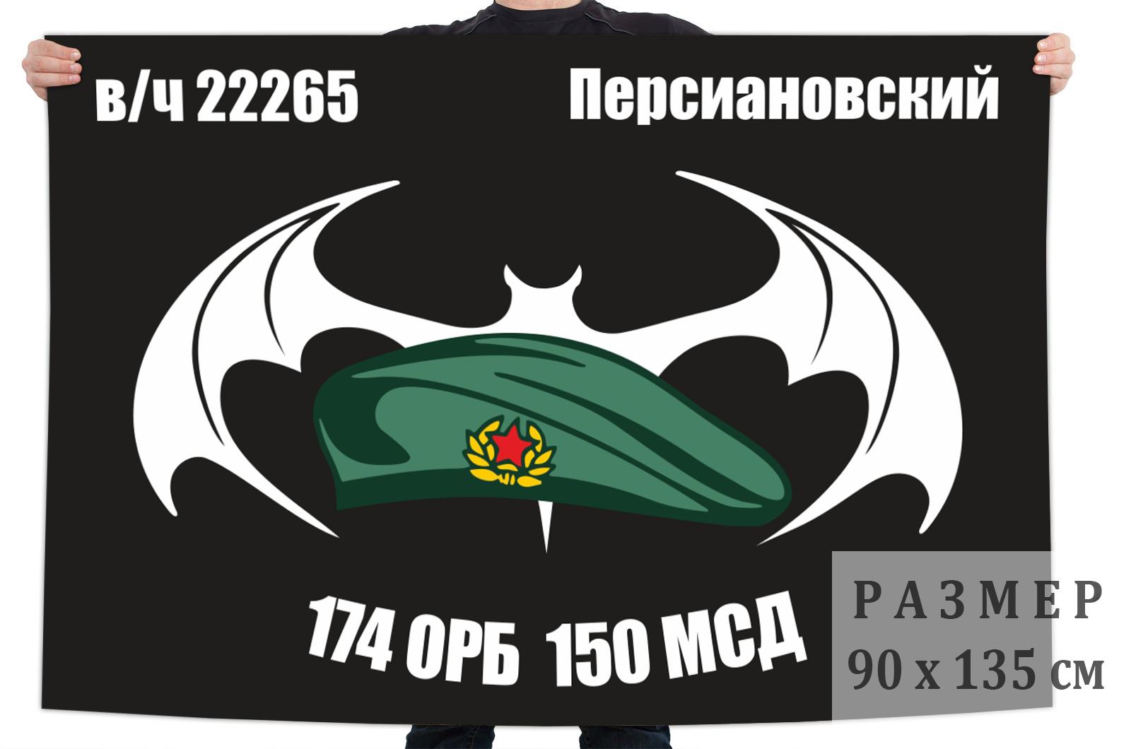 Флаг 174 ОРБ 150 МСД