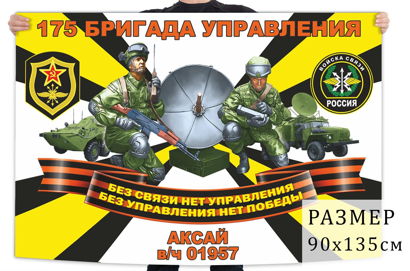 Флаг 175 бригады управления войск связи