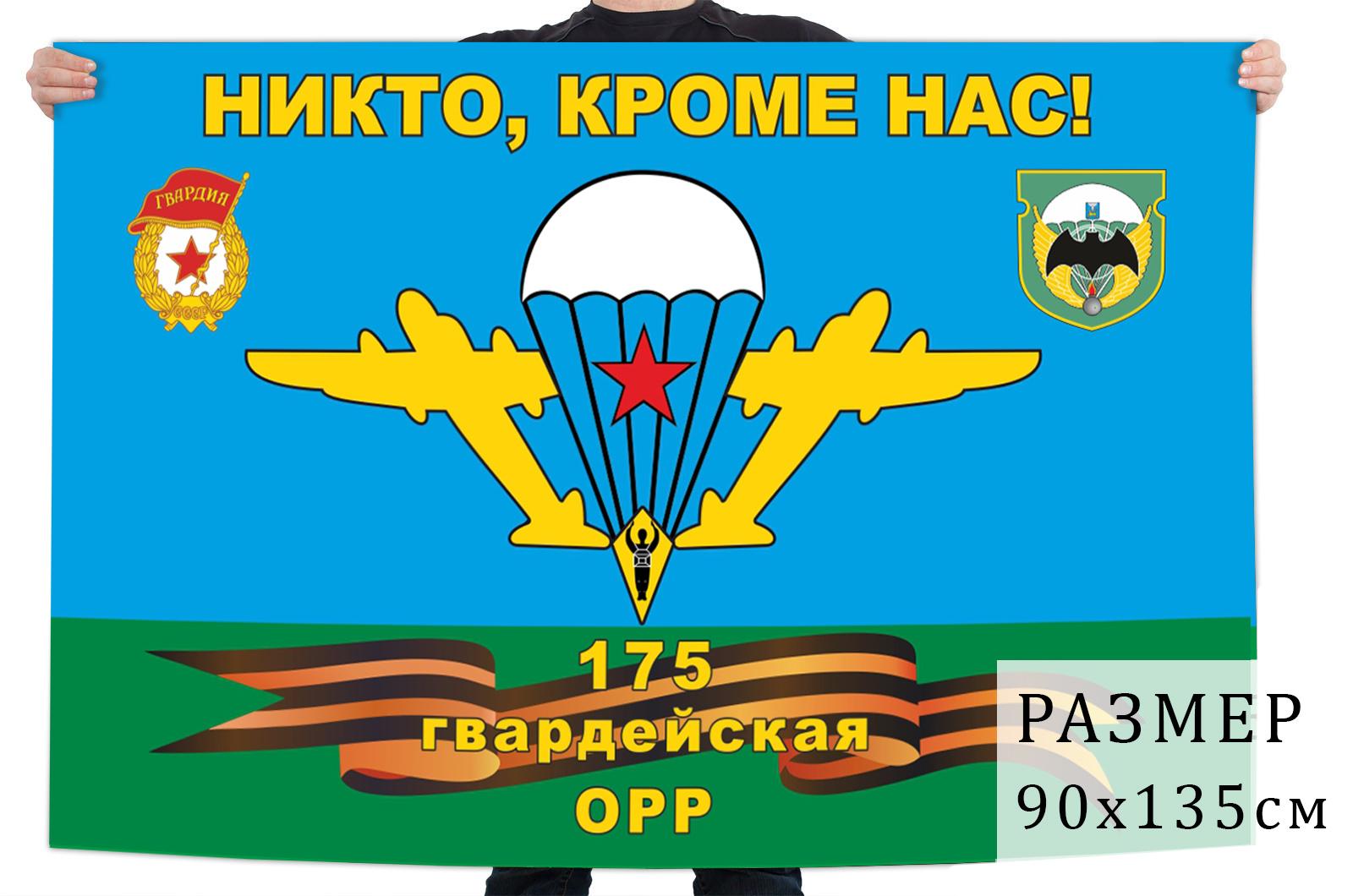 Флаг 175 гвардейской ОРР