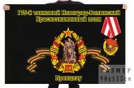 """Флаг """"175-й танковый Новоград-Волынский Краснознаменный полк. Пренцлау"""""""