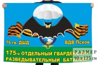 Флаг 175 отдельного гвардейского разведывательного батальона ВДВ