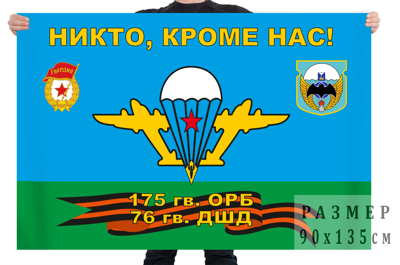 Флаг 175 отдельного разведовательного батальона 76 гвардейской ДШД
