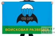 Флаг 175 отдельной роты разведки ВДВ