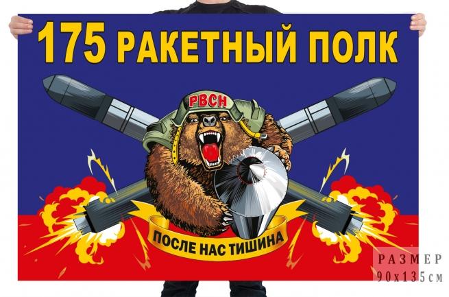 Флаг 175 ракетного полка