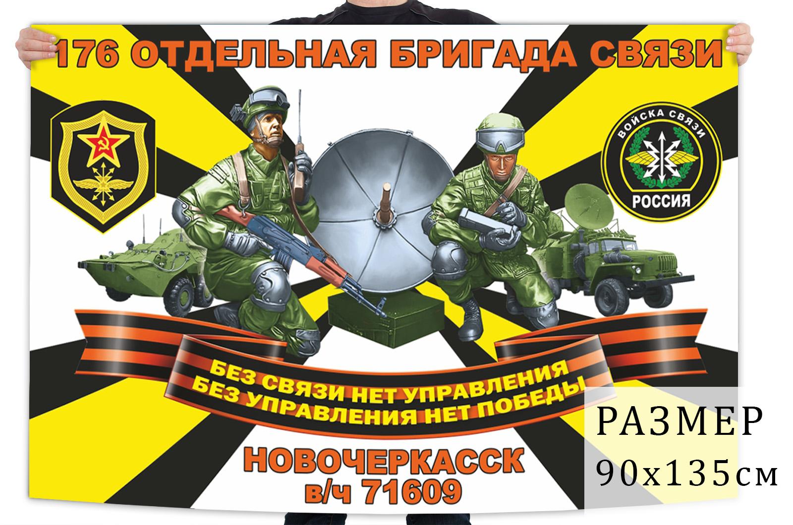 Флаг 176 отдельной бригады связи