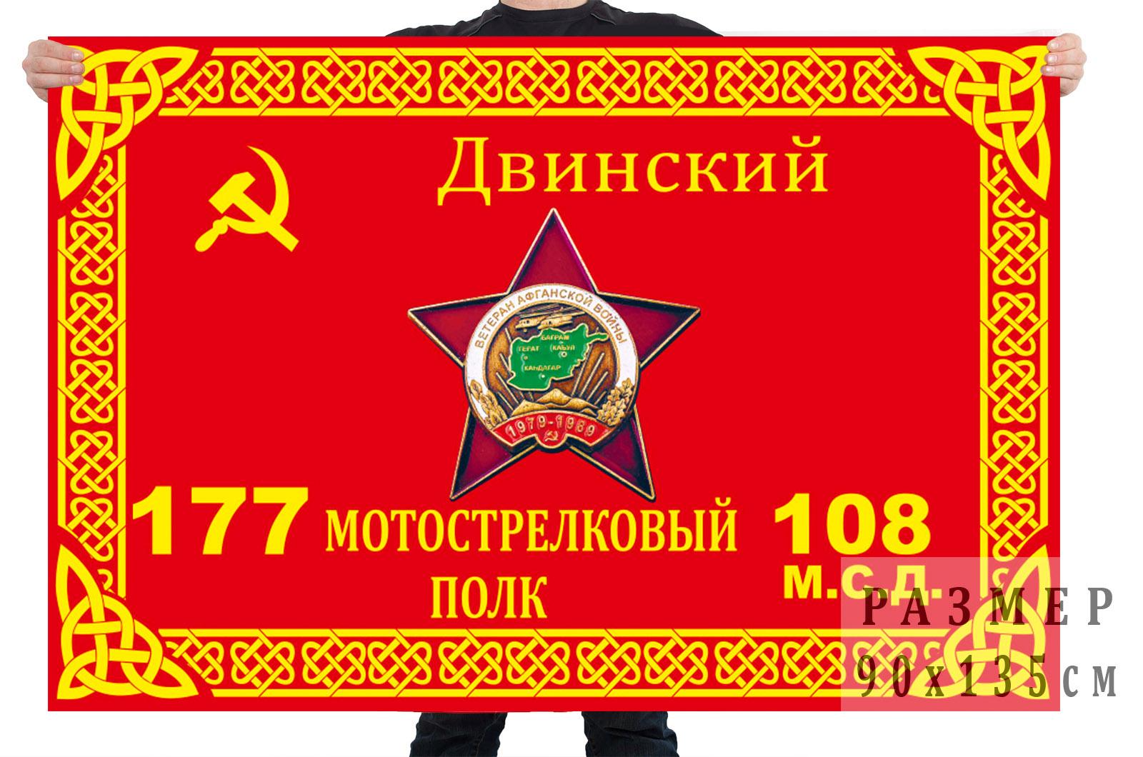 Флаг 177 Двинского мотострелкового полка
