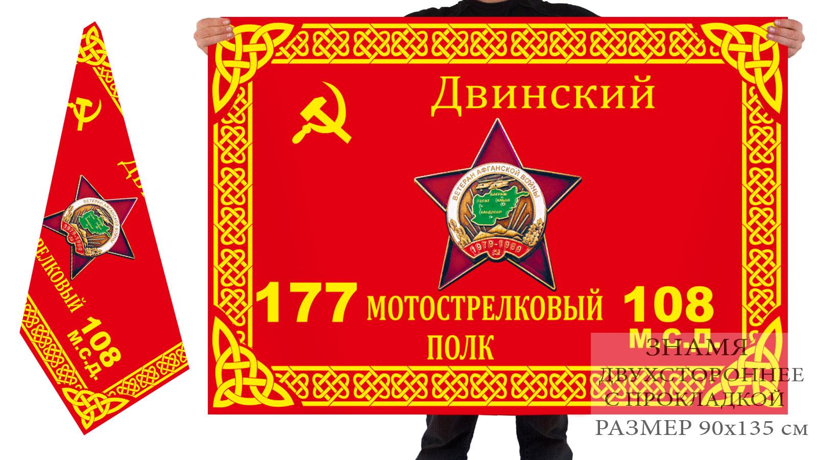 Двусторонний флаг 177 Двинского мотострелкового полка