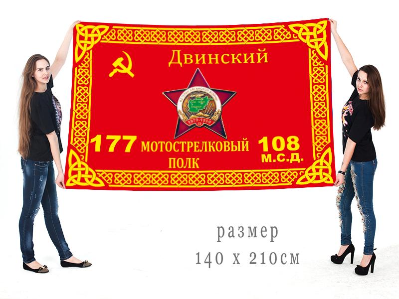 Большой флаг 177 Двинского мотострелкового полка