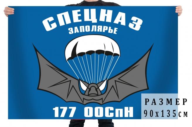 Флаг 177-го отдельного отряда специального назначения ГРУ