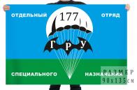 Флаг 177 ООСПн ГРУ СССР