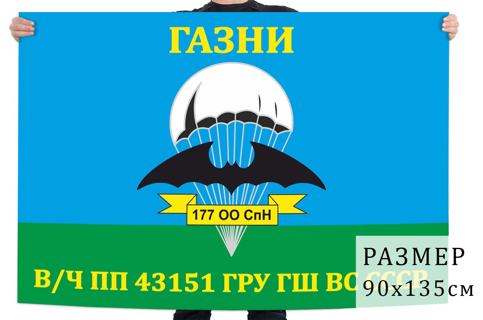 Флаг 177 отдельного отряда специального назначения