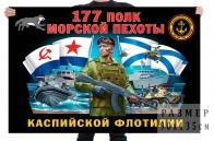 Флаг 177 полка морской пехоты Каспийской флотилии