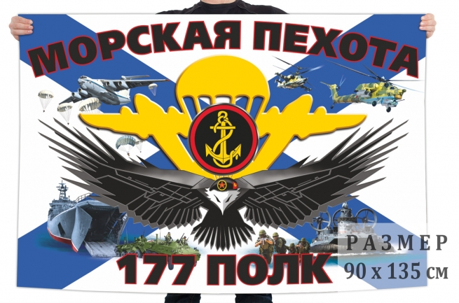 Флаг 177 полка морской пехоты