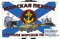 Флаг 177 полка морпехов