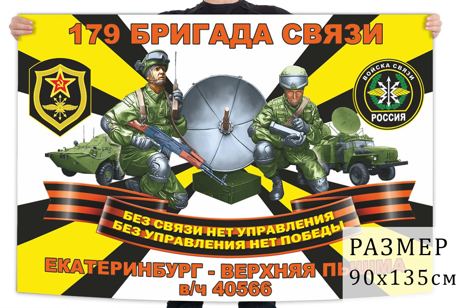 Флаг 179 бригады связи