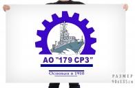 Флаг 179 СРЗ