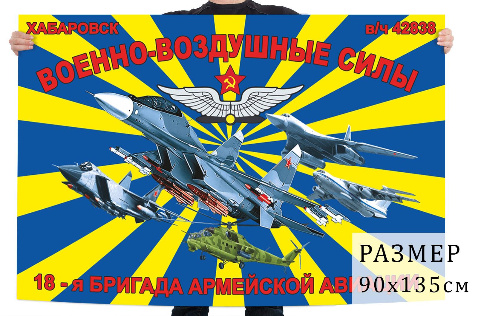 Недорогие флаги ВВС 18-ой бригады армейской авиации