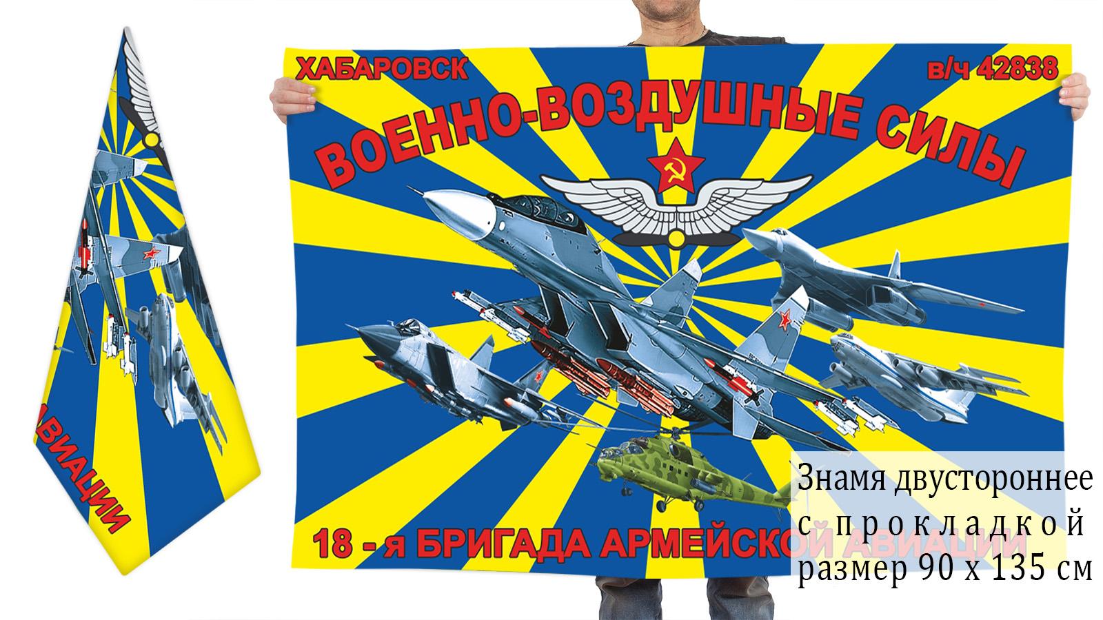Заказать двухсторонний флаг 18-я бригада армейской авиации ВВС