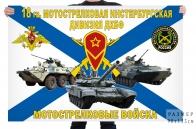 Флаг 18 гв. мотострелковой Инстербургской дивизии ДКБФ
