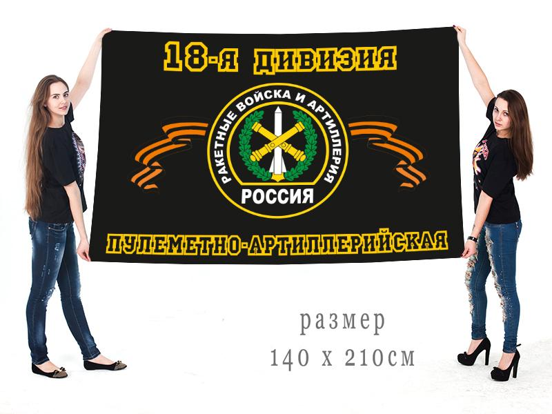 Большой флаг 18-я пулемётно-артиллерийская дивизия РВиА