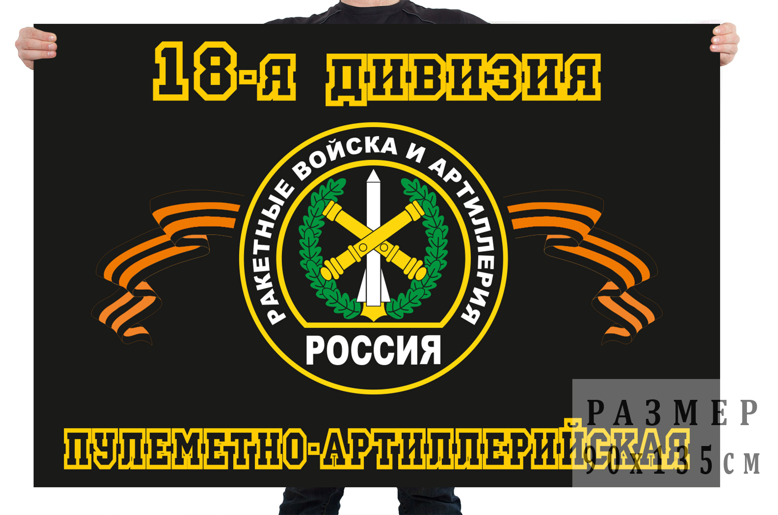 Флаг «18-я пулемётно-артиллерийская дивизия»