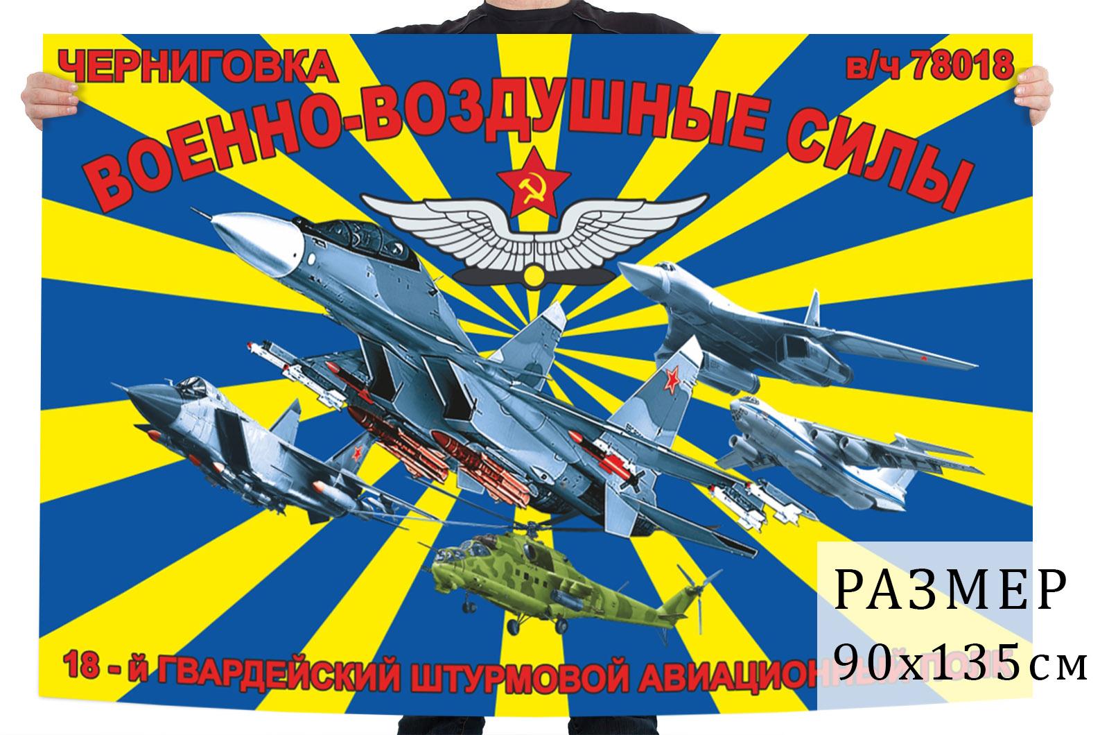 Купить недорого флаг ВВС 18 гв. штурмовой авиационный полк ВВС Черниговка, в/ч 78018