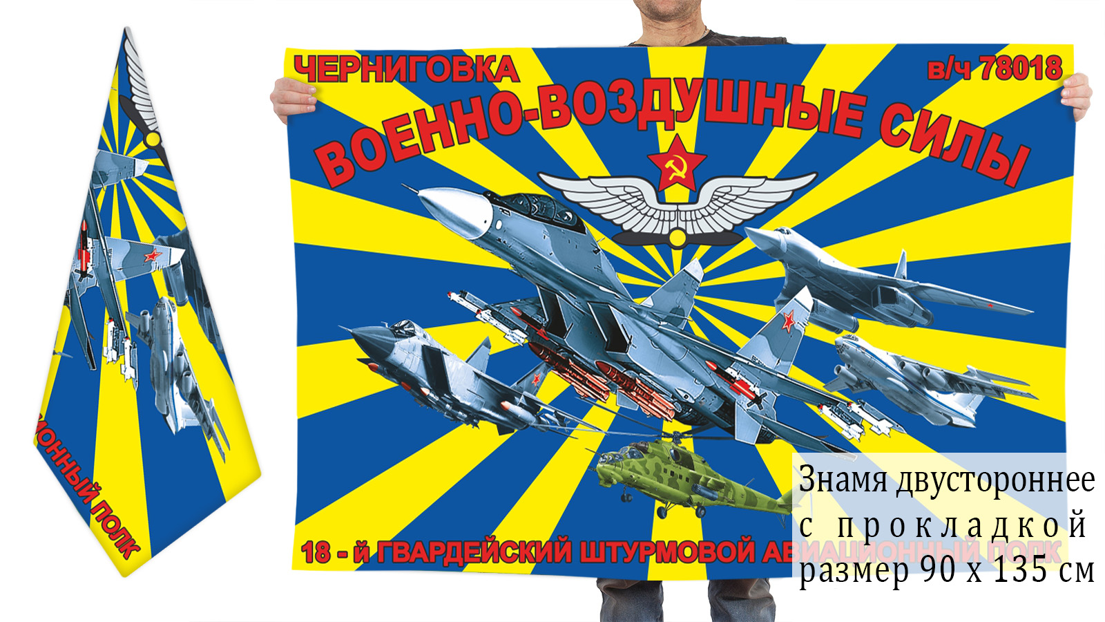 Двухсторонний флаг 18-го гв. штурмового авиационного полка