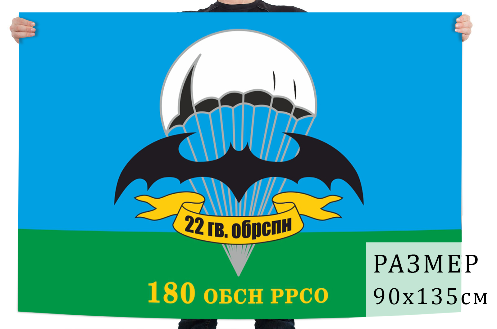 Флаг 180 ОБСН РРСО 22 гвардейской ОБрСпН