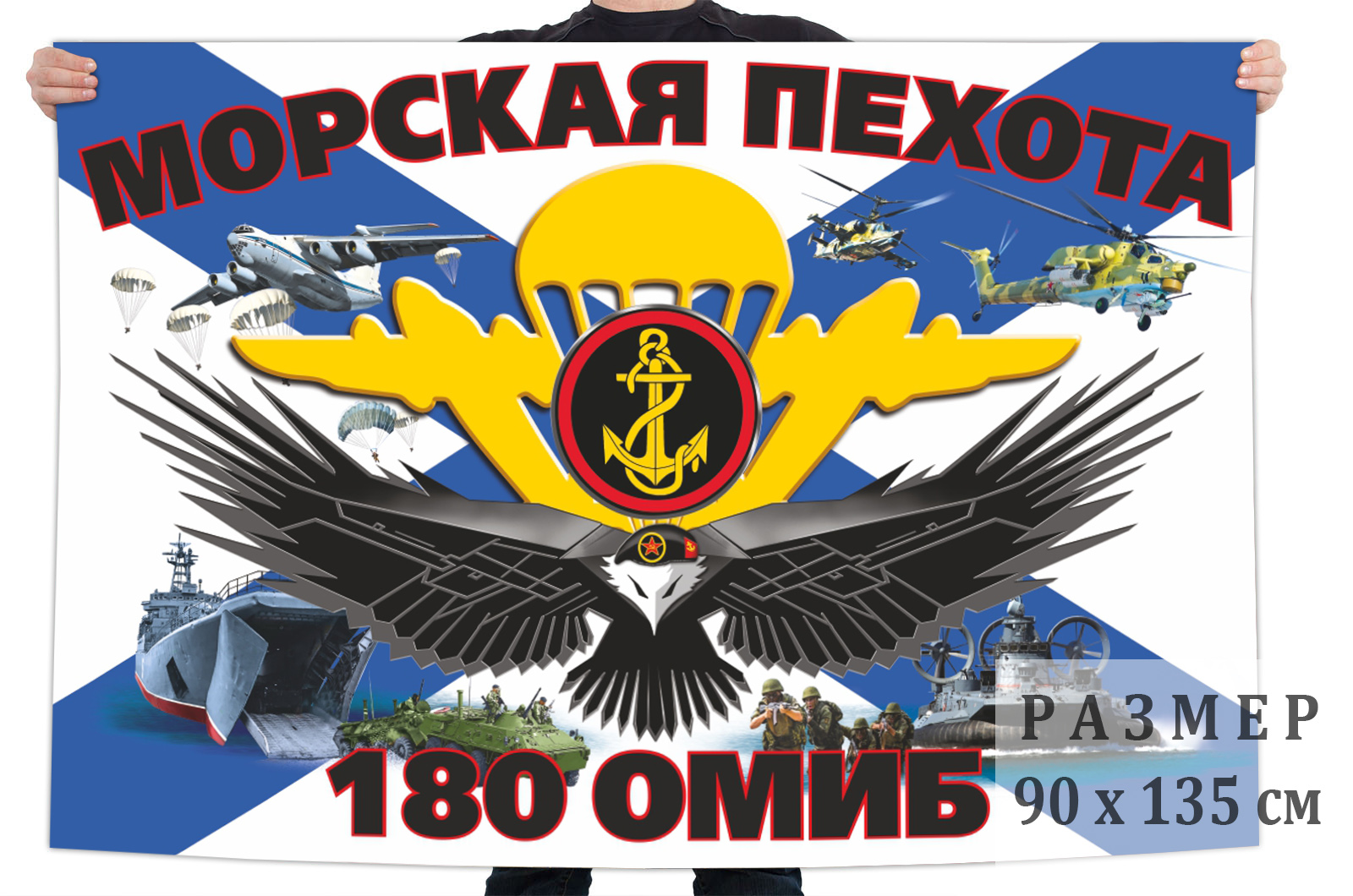 Флаг 180 отдельного морского инженерного батальона Северного флота