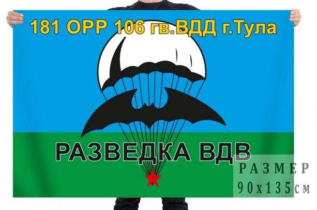 Флаг 181 отдельной разведывательной роты 106 гвардейской ВДД