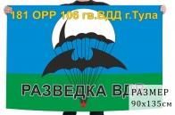 Флаг 181 отдельной роты разведки 106 гвардейской воздушно-десантной дивизии