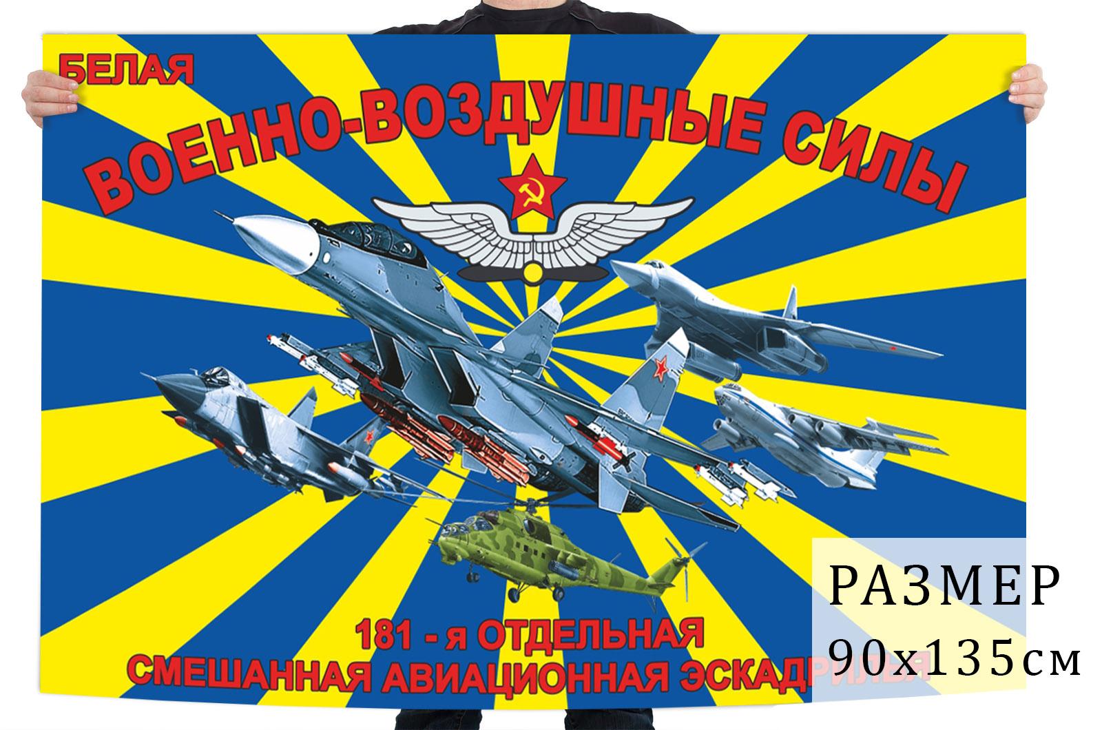 Флаг 181 отдельной смешанной авиационной эскадрильи