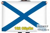 Флаг 182 отдельной бригады подводных лодок