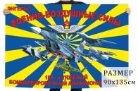 Флаг 184 тяжёлого бомбардировочного авиационного полка