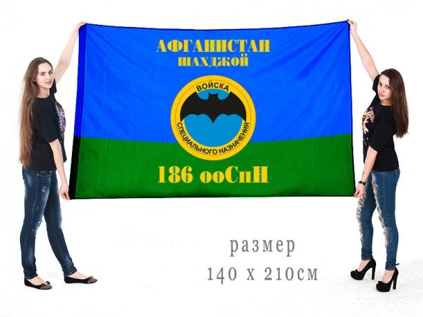 Флаг 186 ооСпН Спецназа ГРУ Афганистан Шахджой
