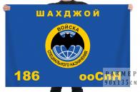 Флаг 186 отдельного отряда специального назначения