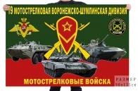 Флаг 19 мотострелковой Воронежско-Шумлинской дивизии