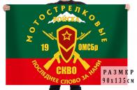 Флаг 19-ой Отдельной мотострелковой бригады СКВО