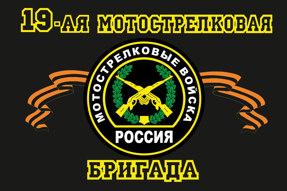 Флаг 19 отдельная мотострелковая бригада